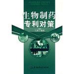 【新书店正版】生物制药对策,王磊著,军事医科出版社9787801216397
