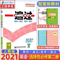 一遍过英语选择性必修第二册 人教新教材高二英语选修2