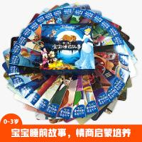全套30册disney迪士尼0-3岁宝宝睡前故事书 幼儿童话绘本小公主苏菲亚冰雪奇缘枕边米奇妙妙屋儿童1到2-6岁婴儿幼