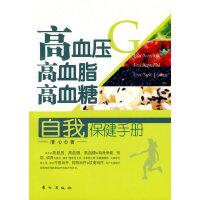 高血压、高血脂、高血糖自我保健手册