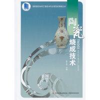 陶瓷烧成技术(高职高专材料工程技术专业(陶瓷工艺方向)项目式课程丛书)