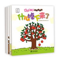 婴儿第一套视觉翻翻书(全4册)