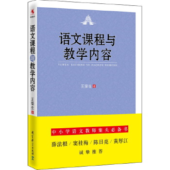 语文课程与教学内容