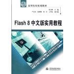 Flash8中文版实用教程