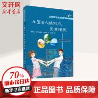 儿童的人格形成及其培养 北京大学出版社