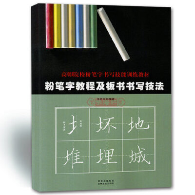 粉笔字教程及板书书写技法(高师院校粉笔字书写技能训练教材) 粉笔字帖 板书书写技法