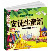 安徒生童话 吉林出版集团股份有限公司