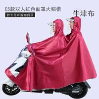 大号摩托车雨衣单人双人电动车大加厚遮脚电瓶车遮雨披 XXXXL
