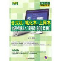 【旧书二手书9成新】单册 台式机 笔记本 上网本软硬件维修从入门到精通(800案例)附光盘 高博 9787111307
