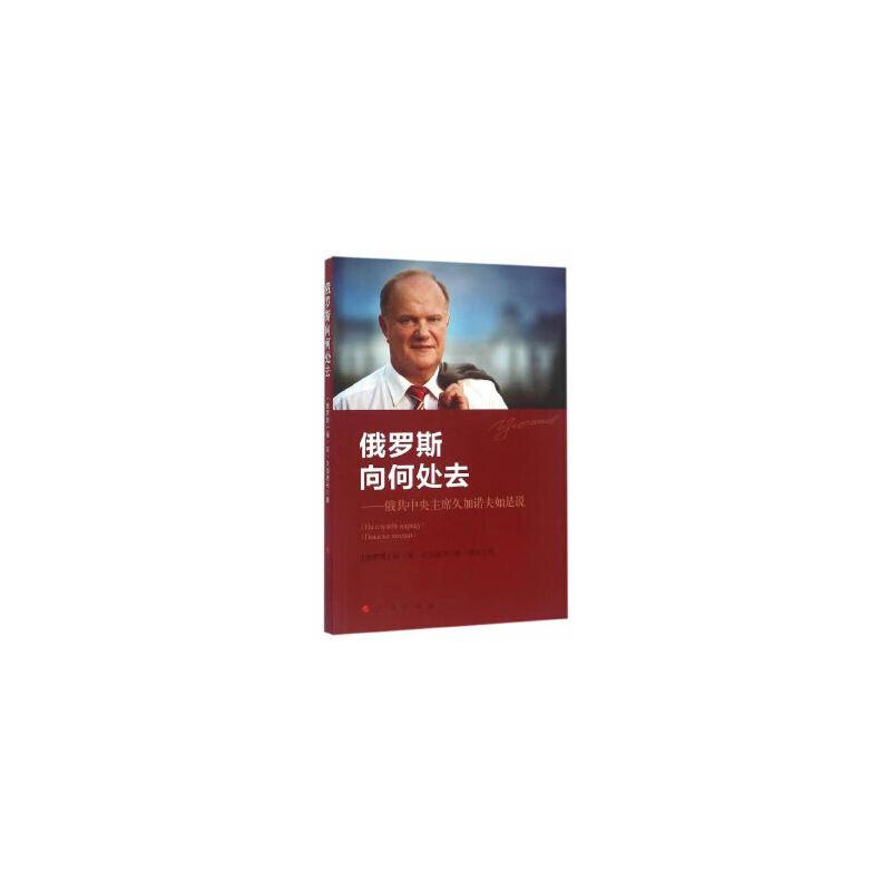 俄罗斯向何处去——俄共中央主席久加诺夫如是说 久加诺夫 人民出版社 正版书籍,下单即发。好评优惠