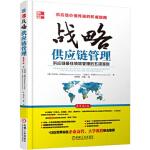 战略供应链管理 (美)柯恩(Cohen, s.),(美)罗塞尔(Roussel. j.)著;李 机械工业出版社