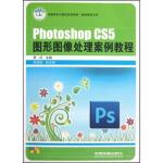 XM-45-Photoshop CS5图形图像处理案例教程【库区:兴10#】 罗丹,周媛媛 9787113146320