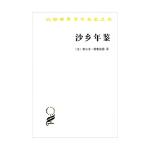 【正版全新直发】沙乡年鉴(汉译名著本15) Aldo Leopold 9787100104814 商务印书馆