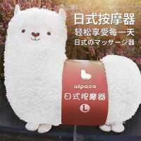 日式羊驼按摩器枕毛绒玩具娃娃公仔抱枕女生床上睡觉可爱超软玩偶
