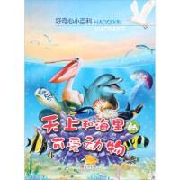 好奇心小百科--天上和海里的可爱动物