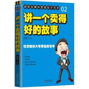 讲一个卖得好的故事(超级自媒体段子写手、知名网络营销实战专家,后媒体时代,小段子,大营销,故事营销,你会吗?)