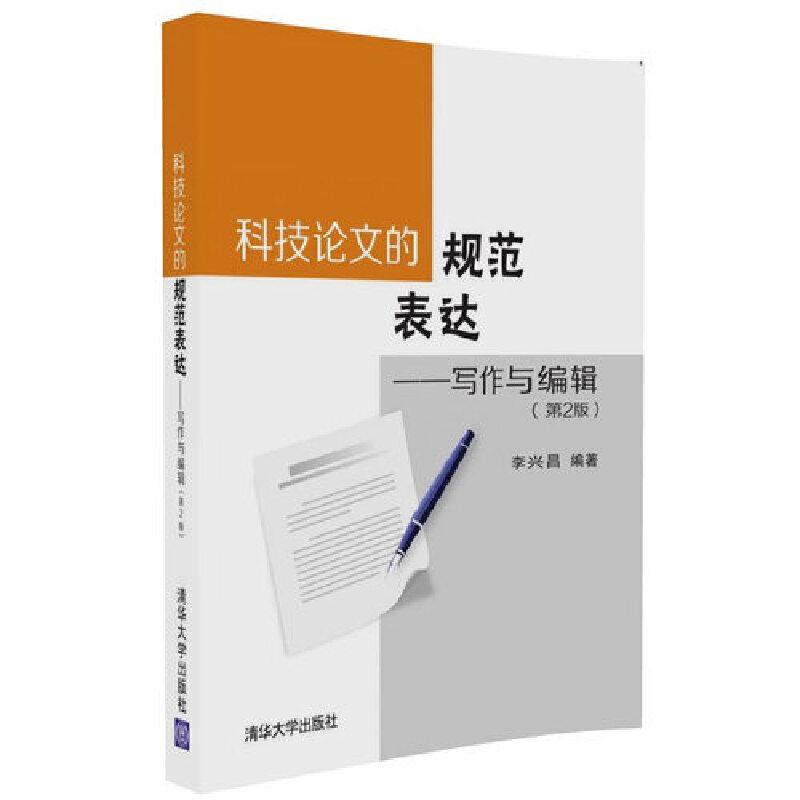"""科技论文的规范表达——写作与编辑(第2版) """"指导性和参考性""""""""综合性和系统性""""""""新颖性和实用性"""""""