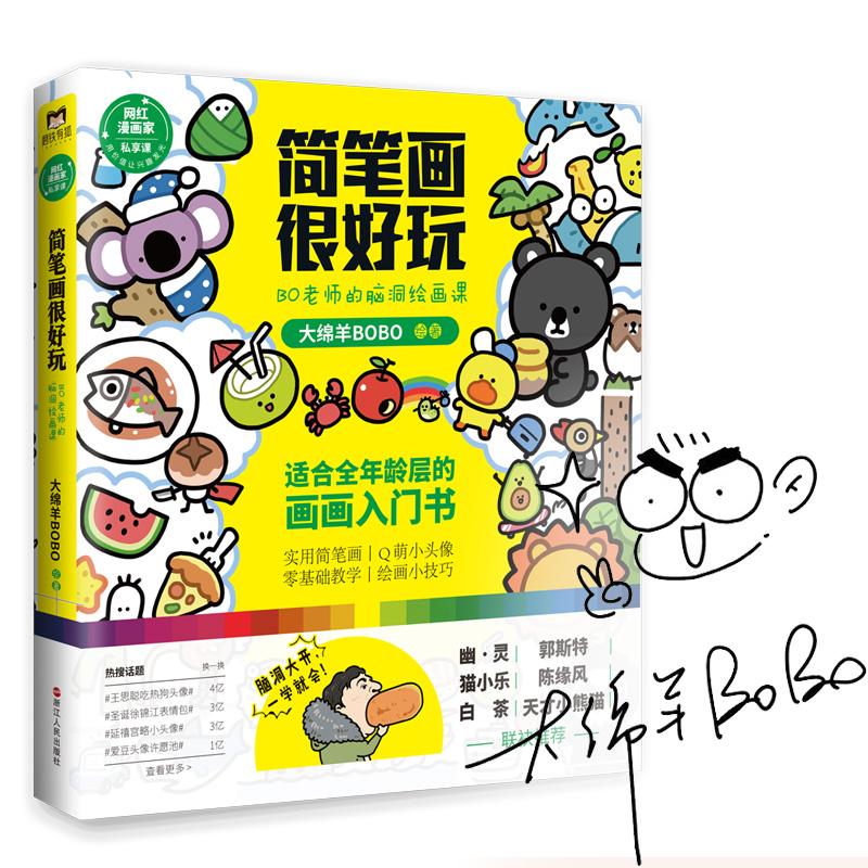 简笔画很好玩:BO老师的脑洞绘画课(当当专享签绘版。脑洞大开,一学就会。适合全年龄层的超萌简笔画课程) 郭斯特、白茶、幽·灵、天才小熊猫、陈缘风、猫小乐齐齐推荐!