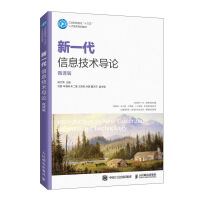 新一代信息技术导论(微课版)