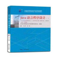 【正版】自考教材 自考 04747 Java语言程序设计一 2017年版 辛运帏 饶一梅 机械工业出版社