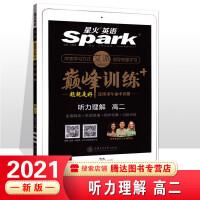 2020版 Spark星火英语训练高二 听力理解 高二英语听力理解专项训练