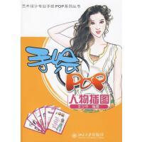 手绘POP人物插图 正版 王少华著 9787301160534