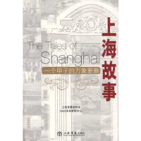 上海故事 上海音像资料馆,SMG电视新闻中心 上海书店出版社