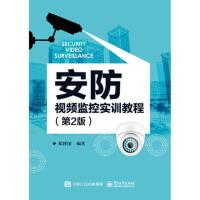 安防视频监控实训教程(第2版) 邓泽国著 电子工业出版社