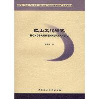 【新书店正版】红山文化研究,张星德,中国社会科学出版社9787500453307