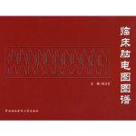 临床脑电图图谱,吴立文,中国协和医科大学出版社9787810728720
