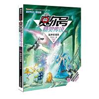 赛尔号精灵传说・第一季(美绘版)11战神镇魂歌