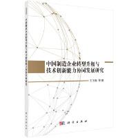 中国制造企业转型升级与技术创新能力协同发展研究