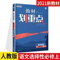 2021版新教材 教材划重点高中语文选择性必修上册 人教版 高中语文选择性必修上册高考教材解读讲解练