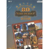 (泰盛文化)BBC2-世界八十宝藏DVD9( 货号:2000013921826)