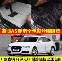 奥迪A5专车专用环保无味防水耐脏易洗超纤皮全包围丝圈汽车脚垫
