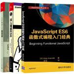 【共3册】ES6标准入门(第3版)+深入理解ES6+JavaScript ES6 函数式编程入门经典