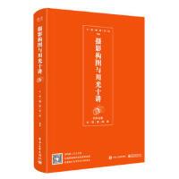 摄影构图与用光十讲(全彩) 卡塔摄影学院 9787121324451