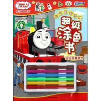 托马斯和朋友超级涂色书自信的詹姆士 上海辞书出版社