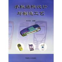 【旧书二手九成新】手机结构设计与制造工艺 任文家 9787562322214 华南理工大学出版社