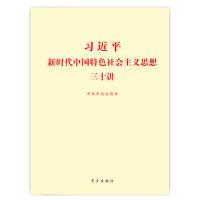 新时代中国特色社会主义思想三十讲(标准版) 正版现货