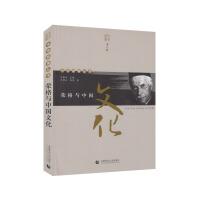 荣格与中国文化