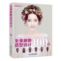 至美新娘造型设计100例 广州燕珊化妆造型培训中心 邓珊珊 潘燕萍 人民邮电出版社 9787115389565