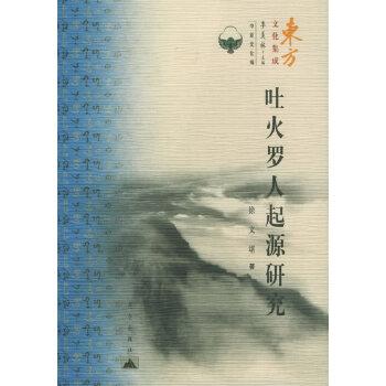 吐火罗人起源研究——东方文化集成 中亚文化编 徐文堪 昆仑出版社 正版图书,请注意售价高于定价,有问题联系客服谢谢。