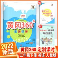 2021版 黄冈360定制课时作业三年级英语下册 人教RJ版 同步练习册