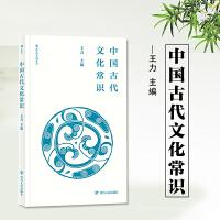 后浪:中国古代文化常识
