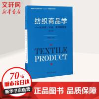 纺织商品学:从纤维、纱线、面料到服装(第3版) 袁观洛 主编