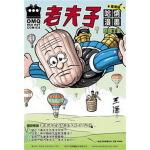 老夫子哈燒漫畫 台灣版第7集_別開生面