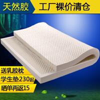 泰国天然乳胶床垫5cm榻榻米床垫10cm单双人1.8米席梦思床褥1.5米