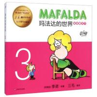 正版促销中tg~玛法达的世界:娃娃看天下3(五十周年珍藏版) 9787532155668 [阿根廷] 季诺;三毛 上海