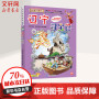 辽宁寻宝记/大中华寻宝记系列18 二十一世纪出版社集团